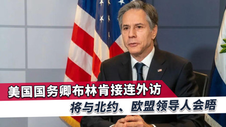 美国务卿接连外访,对中俄态度摆在显然位置,会晤两大重要人物