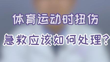 扭伤了该如何急救?#科普 #急救 #丁香医生