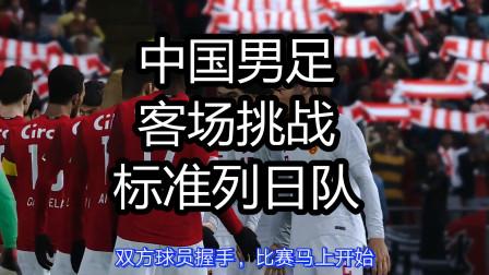 实况足球2021,中国男足,客场挑战标准列日队