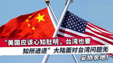 美方将台湾问题搬上台面,岛内舆论担忧:台海安全形势将更加脆弱