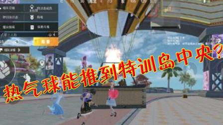 和平精英:海边热气球怎么推到特训岛中央?玩家发起了挑战!