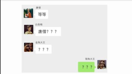 《西游记朋友圈》:来自银角大王的炫耀!