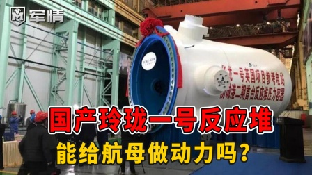 核航母动力不是问题,国产反应堆长宽不过10米,可匹敌西方