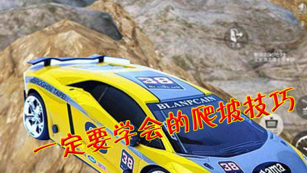 和平精英:驾驶载具一定要学会的技巧,再也没有上不去的坡了!