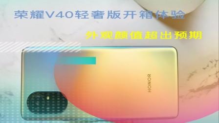 荣耀V40轻奢版开箱体验,变幻神秘莫测的色彩,颜值超出预期