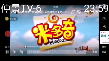 仲景TV-6收台广告20160513