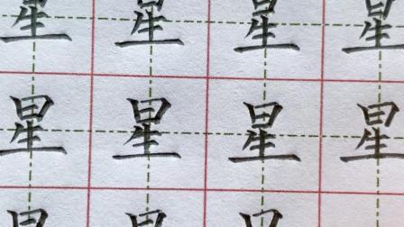 """铅笔字""""星""""占格训练"""