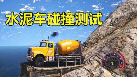 GTA5开水泥车在C山不刹车碰撞测试会发生什么?