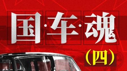 红旗CA770-加长款,现仅存于世的2台中的1台
