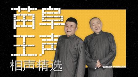 苗阜王声精品相声节选《五行诗》二