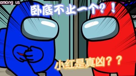 among us:蓝为什么受伤了 会是小红动的手吗?