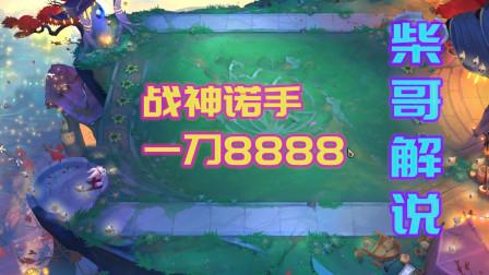 云顶之弈:战神诺手一刀8888,无限飞天连斩