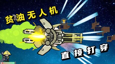进击要塞:贫油无人机,打出来就没救了!
