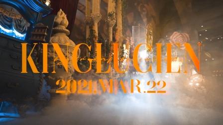 [2021-3-22 KING&LUCIEN ]Sameday edit
