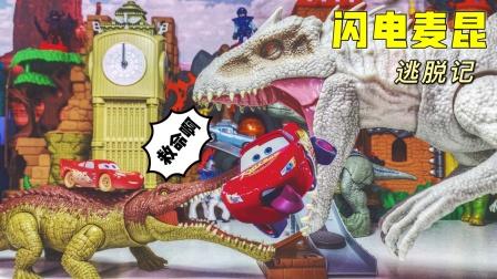 闪电麦昆如何逃脱暴虐龙?侏罗纪世界恐龙霸王龙汽车总动员奥特曼