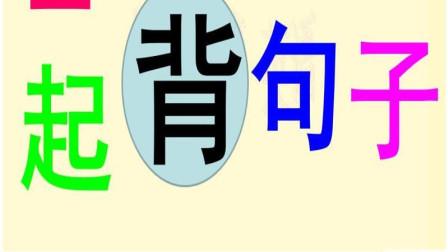 一起背句子74 阿明珍藏英语 零基础学英语