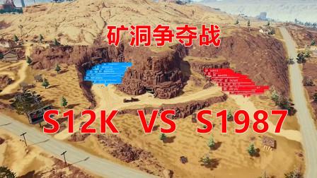 """绝地求生:""""矿洞""""争夺战,S12K和S1897的对决,场面太壮观了!"""