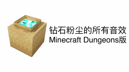 Minecraft Dungeons:钻石粉尘的所有音效(0.30x版)