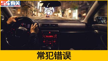 开车几个常做的伤车行为,看看你犯了几个?新手更应该注意