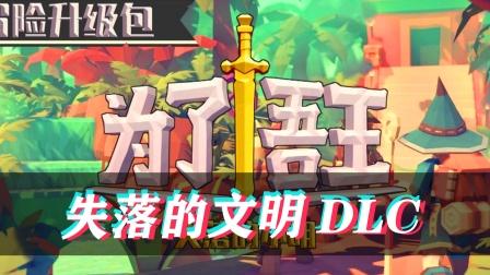 【为了吾王】失落的文明DLC,新地图新职业最高难度(第二集)
