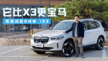 白话EVE:它比X3更宝马,体验BMW iX3