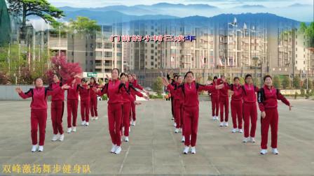 湖南双峰激扬舞步健身队《我最亲的人》编舞 朱晓敏