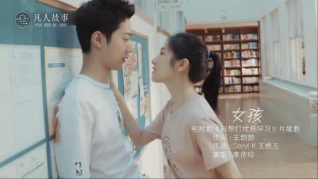 自制《别想打扰我学习》片尾曲《女孩》MV混剪