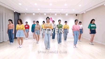 青岛流行舞韩舞爵士舞《fever》S.Pink舞蹈室