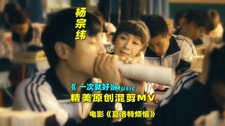 电影《夏洛特烦恼》插曲:杨宗纬《一次就好》,做梦都在听这首歌