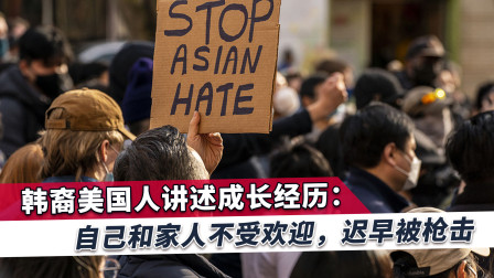 韩裔美国人重磅发文:迟早被枪击,在美国的生活令人无法忍受