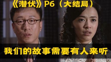 【剧TOP】:国产谍战神剧《潜伏》全解读(第六回大结局)
