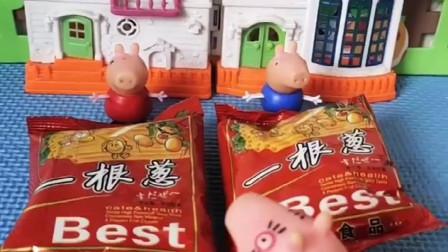 小猪佩奇乔治没吃过一根葱零食,以为不能吃,猪妈妈给佩奇乔治打开