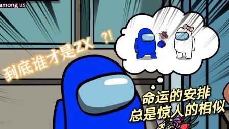 among us:蓝哭的如此悲痛难不成是小白出事了?!