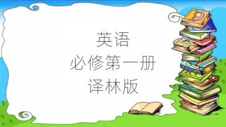 译林版高中英语必修第一册同步教学视频