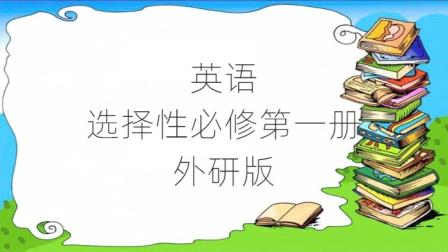 外研版高中英语选择性必修第一册同步课堂讲解视频