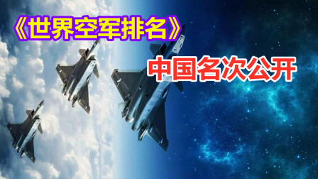 《世界空军排名》显示多国排名,中国名次公开,歼20获很大成功