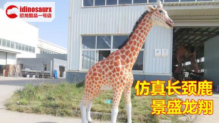 1: 1比例电动长颈鹿模型 - 商场草原动物展品