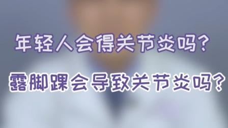 年轻人也会得关节炎吗?#关节炎 #健康科普 #丁香医生