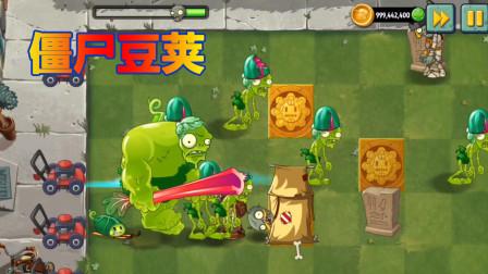 植物大战僵尸:终极僵尸豆荚巨人出场,失落小鬼搬运工怕了