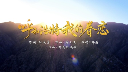 呼和浩特我的眷恋(韩磊歌迷会出品)