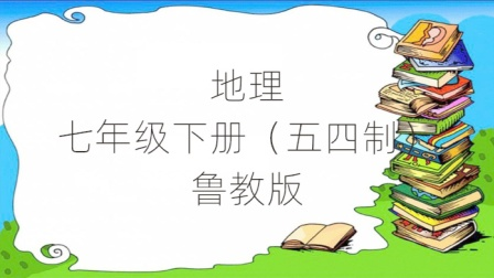 地理初中7年级下册鲁教版(五四制)讲解教学视频