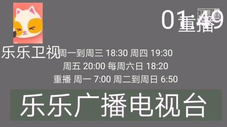 乐乐卫视收台01:50(20210329)