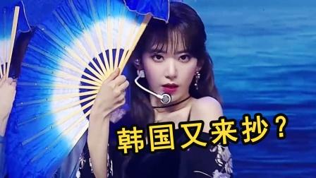 """这么爱中国?韩国女团抄袭""""中国风""""扇子舞?网友:胆儿真大!"""