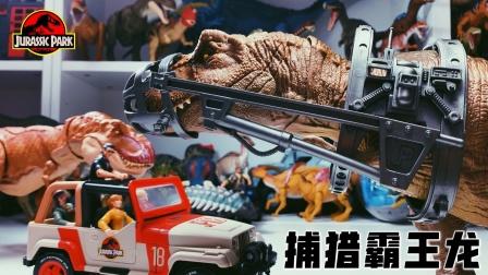捕猎一只霸王龙!侏罗纪世界恐龙暴虐龙迅猛龙奥特曼工程车玩具!