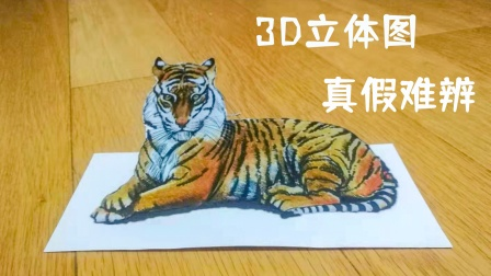 这是一张纸,简单几下变成3D立体画,把连孩子都骗了!