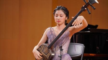 王依依三弦硕士音乐会《黄连苦胆味难分》