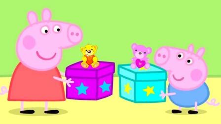小猪佩奇玩具故事:好期待!汪汪队的玩具蛋里藏着什么呢?