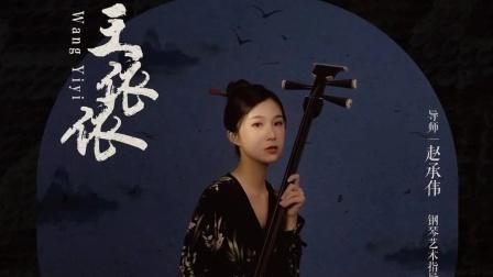 王依依三弦硕士音乐会《江南春》