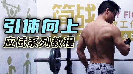 【简战运动】学生党体育应试引体向上速成教程(四)引体初级考核练习