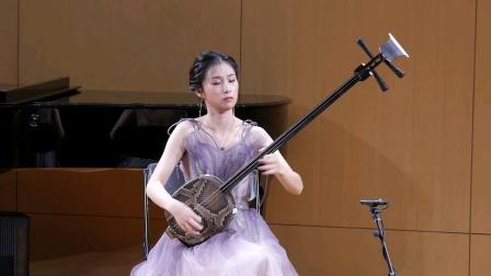 王依依三弦硕士音乐会《一枝花》